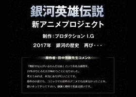 銀河英雄伝説新アニメプロジェクト