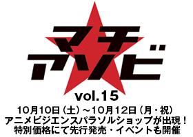 マチ★アソビ vol.15
