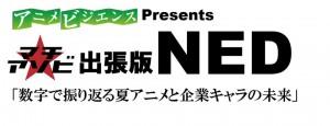 アニメビジエンス マチ★アソビ 出張版NED 「数字で振り返る夏アニメと企業キャラの未来」