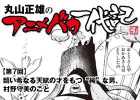 丸山正雄のアニメバカ一代記【第7回】