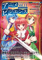 アニメビジエンスVol.11 表紙