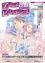 アニメビジエンスVol.13表紙