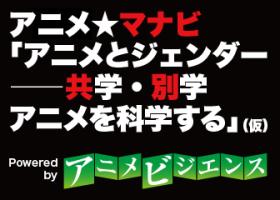 アニメ★マナビ